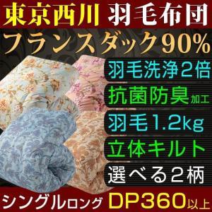 羽毛布団 シングル 西川 フランス90% 1.2kg入り 東京西川 抗菌 防臭 羽毛洗浄値2倍の写真