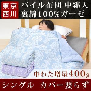 肌掛け布団 シングル キルトケット パイル 裏ガーゼ 綿10...