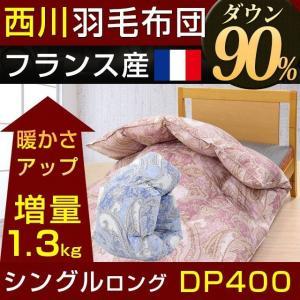羽毛布団 シングル 西川 フランス 90% DP400 羽毛 増量 1.3kg入りの写真