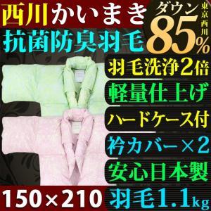 かいまき 羽毛 西川 かいまき布団 ダウン 85% 衿カバー 2枚付き 日本製 東京西川|nemurinokamisama