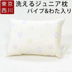 枕まくら 抗菌防臭加工 防ダニ 西川洗えるジュニアまくら単品 高品質・衛生加工 ABC