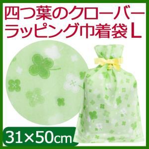 ラッピング 巾着 袋 クローバー Lサイズ 約30×48cm 不織布 リボン付き 【肩当て、レッグウ...
