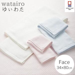 頬ずりしたくなるような柔らかさのガーゼタオル。  ガーゼ部分にアメリカ綿の細番手の糸を使用することで...