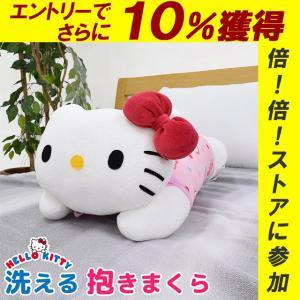 ハローキティ 抱き枕 ぬいぐるみ 東京西川 洗える 抱きまくら 子供用 クッション