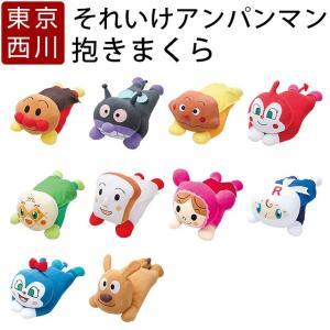 アンパンマン 抱き枕 ぬいぐるみ 東京西川 洗える キャラクター 抱きまくら
