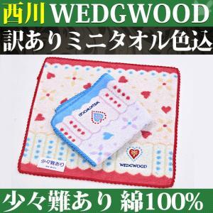 ミニタオル ウエッジウッド WEDGWOOD ミニテリー ハート柄 色込マルチ タオルハンカチ 綿100% 訳あり アウトレット 東京西川 日本製 WW0530