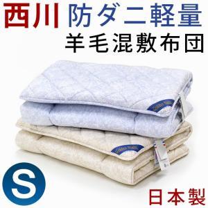 敷き布団 シングル 敷布団 西川 羊毛混 3層 固わた 敷きふとん 東京西川 フランス産 ウールの写真