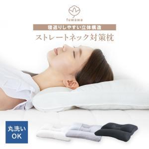 商品詳細  商品名   ストレートネック枕   サイズ 35×50cm  素材  メッシュ部分:ポリ...