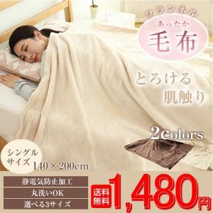 【送料無料/あすつく対応】【毛布】 あったかフランネル毛布 ...