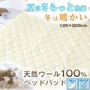 天然ウール100%表裏綿100%高密度生地 洗えるベッドパッ...