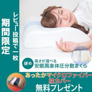 枕 まくら 体圧分散枕 肩こり解消 首こり対策 安眠枕 いびき対策 高さ調整枕 ストレートネック対策 快眠枕 高反発枕 ギフト おすすめ