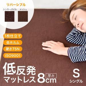 マットレス 低反発マットレス シングルマットレス 厚さ8cm マット ベッドマット 敷き布団 体圧分...