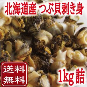 北海道産 灯台つぶ貝剥き身(ボイル冷凍)1kg詰 (送料無料 北海道 つぶ ツブ)