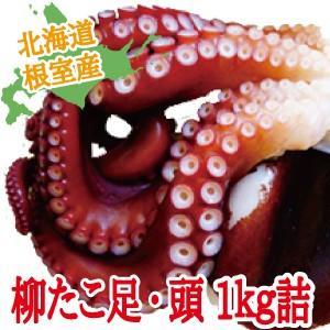 北海道根室産 ボイル冷凍 柳たこ足・頭 1kg詰(バラ詰) (たこ タコ 北海道産  )