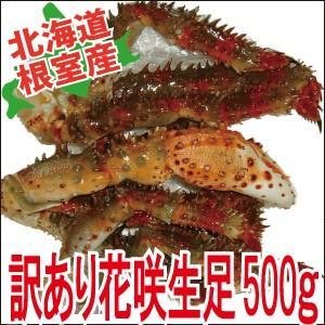 北海道産 根室 訳あり 花咲がに 生足500g  カニ かに 根室産|nemurokanisen