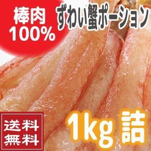 セール価格!たこしゃぶ100gプレゼント中!本ずわいポーション1kg(棒肉だけで60本)  (かに 蟹 カニ 送料無料 フルポーション)|nemurokanisen