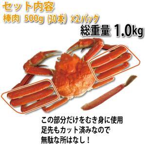 セール価格!たこしゃぶ100gプレゼント中!本ずわいポーション1kg(棒肉だけで60本)  (かに 蟹 カニ 送料無料 フルポーション)|nemurokanisen|05
