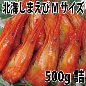【SALE価格で販売中】北海しまえび Mサイズ500g詰(ボイル冷凍 えび SALE)