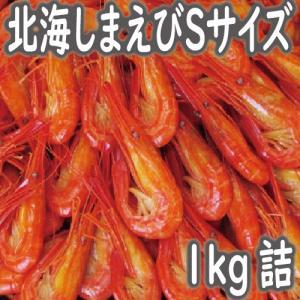 【50%OFF】北海しまえび Sサイズ 1kg詰(ボイル冷凍 えび )
