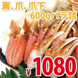 生本ずわい蟹肩、爪、爪下600g