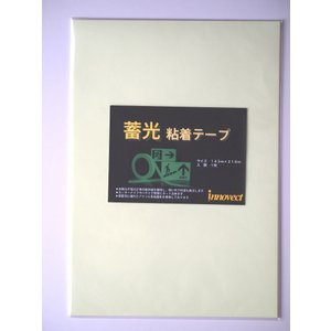 蓄光テープ 蓄光粘着シール 根元特殊化学 ルミノーバシートM-095-200-A