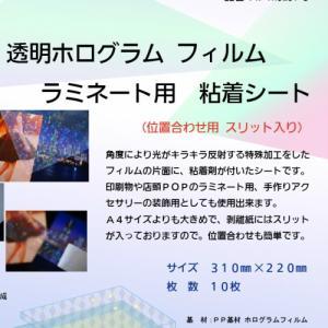 透明ホログラム ラミネート用 シート   サイズ  310mm×220mm  厚み:0.045mm(...