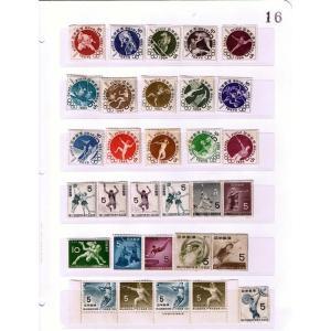 切手 東京オリンピック記念