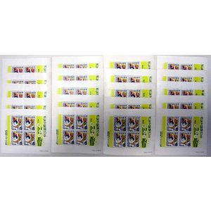 切手 昭和33年お年玉記念切手 20枚セット