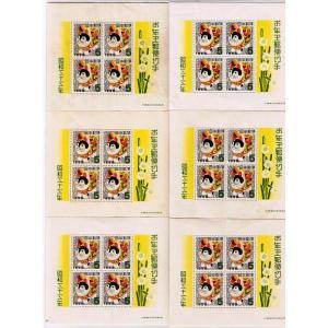切手 昭和33年お年玉6枚セット