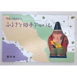 切手 平成4年お年玉 ふるさと切手アルバム