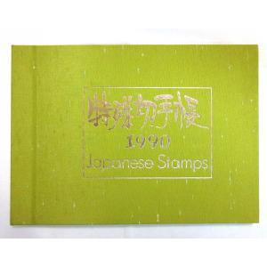 切手帳 特殊切手帳1990