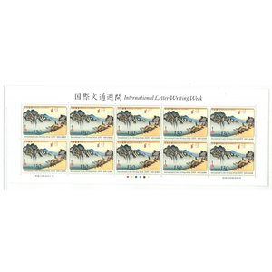 切手 国際文通週間