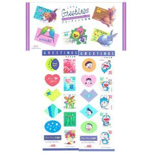 切手 グリーティング(シール式)動物80円×5枚、ドラえもん80円×5枚、80円×5枚
