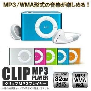 【送料無料】32GB/音楽転送可 クリップ式MP3プレーヤー MP3 デジタル プレーヤー (SDHC32GB対応、軽量、MP3/WMA形式、充電式、USB)