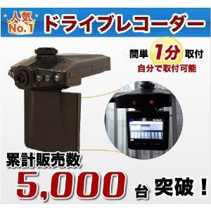 【送料無料】赤外線LEDドライブレコーダー 常時録画 高画質 動体検知  赤外線LED ドライブレコーダ/車載カメラ HD