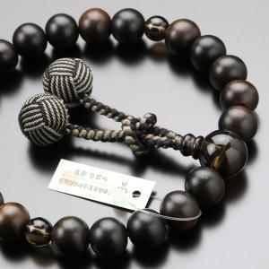 数珠 男性用 22玉 縞黒檀(艶消し) 茶水晶 2色梵天房 略式数珠 京念珠|nenjyu