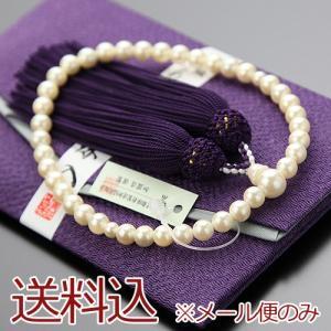 数珠 女性用 貝パール 頭付房(紫紺房) 数珠袋付き(紫色)|nenjyu