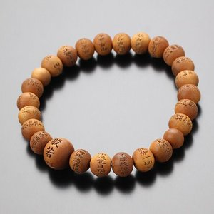 数珠ブレスレット 約8ミリ 般若心経彫り 白檀 腕輪念珠 木製|nenjyu