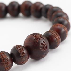 数珠ブレスレット 般若心経彫り 約8ミリ 紫檀|nenjyu