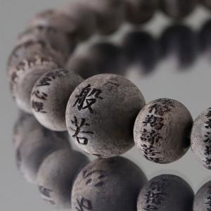 数珠ブレスレット 般若心経彫刻 約8ミリ 黒檀(素引き)|nenjyu