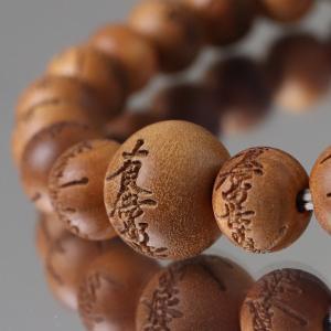 数珠ブレスレット 約8ミリ 南無妙法蓮華経彫り 白檀(インド産) 腕輪念珠 法華 お題目|nenjyu