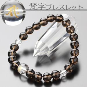 梵字 ブレスレット 守り本尊梵字彫刻(10ミリ・本水晶) 約8ミリ 茶水晶