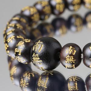 数珠 ブレスレット 約8ミリ 南無阿弥陀佛 彫り 艶消し縞黒檀 腕輪念珠|nenjyu
