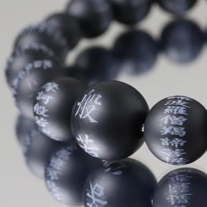 数珠 ブレスレット 般若心経 艶消 オニキス 腕輪念珠 約10ミリ|nenjyu