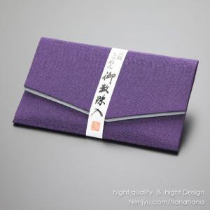 数珠袋 数珠入れ ちりめん<紫色>|nenjyu