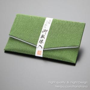 数珠袋 数珠入れ ちりめん<緑色>|nenjyu