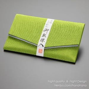 数珠袋 数珠入れ ちりめん<黄緑色>|nenjyu