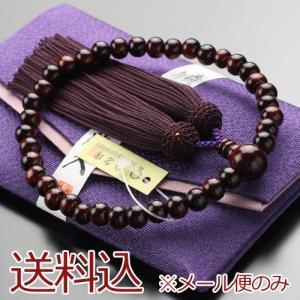 【送料無料】数珠 女性用 紫檀 (艶有) 正絹房 数珠袋付き(紫色)|nenjyu