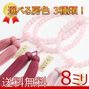 【送料無料】選べる3種類 数珠 女性用 約8ミリ ローズクォーツ 正絹房 略式数珠 看板京念珠|nenjyu
