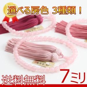 【送料無料】選べる3種類 数珠 女性用 約7ミリ  ローズクォーツ 正絹房 数珠袋付き イチオシ|nenjyu